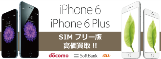 iPhone6.6plus買取強化中!